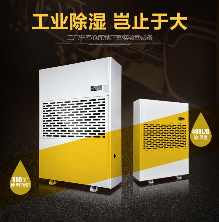 德业上海DY-6480/A工业除湿机