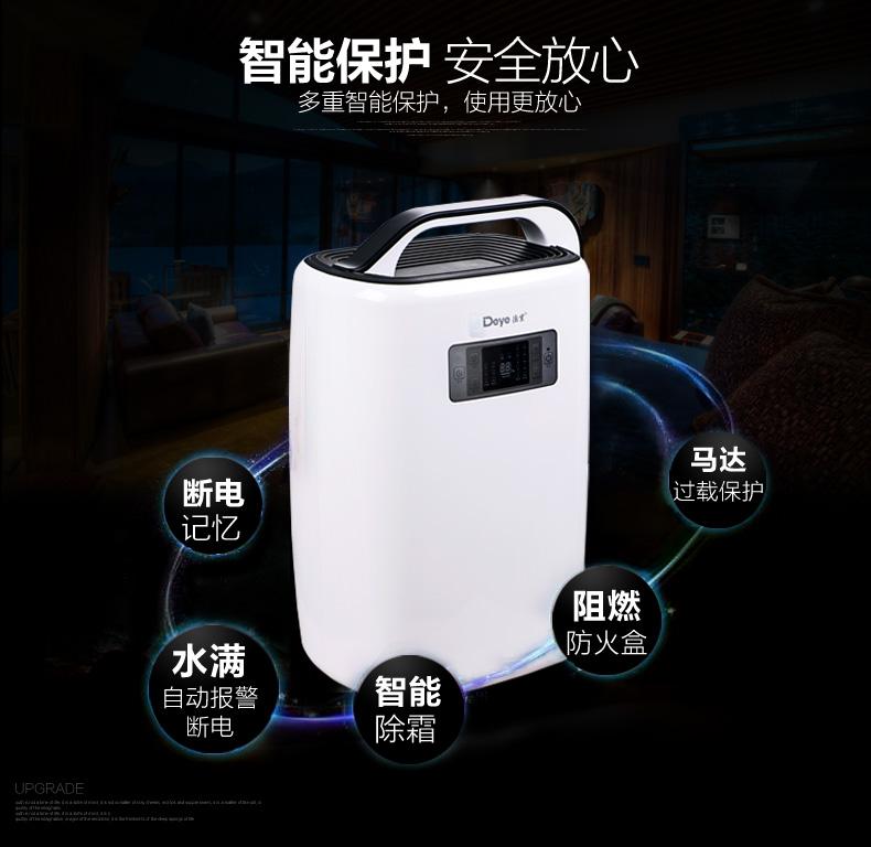 德业北京DYD-N20A3家用除湿机