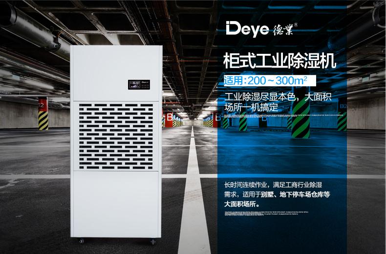 德业北京DY-6240/A工业除湿机