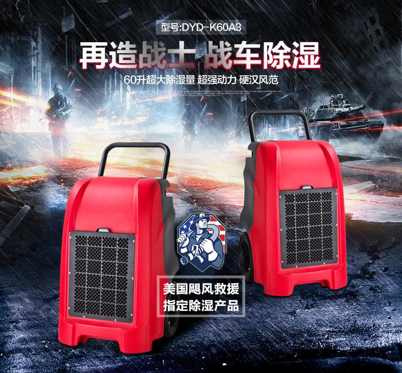 德业北京DYD-K60A3商用除湿机