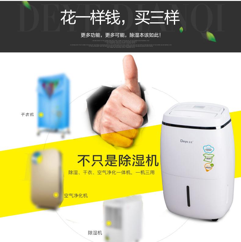 德业北京DYD-F20C3/TM208FC/JD201FC家用除湿机