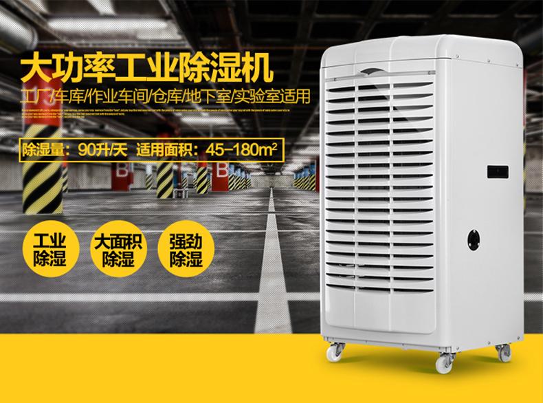 德业北京工业除湿机DY-690EB