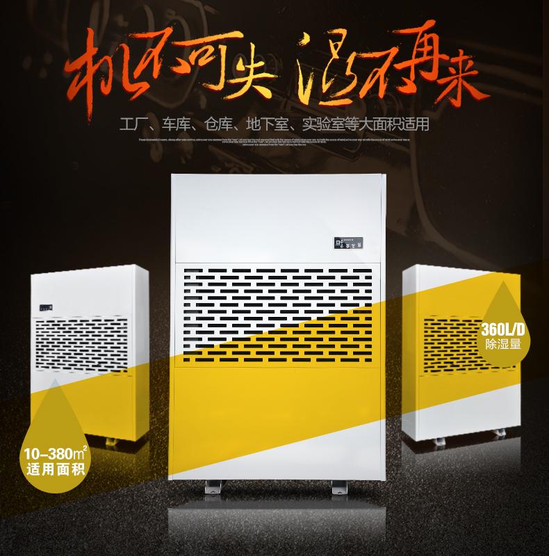 德业北京DY-6360/A工业除湿机