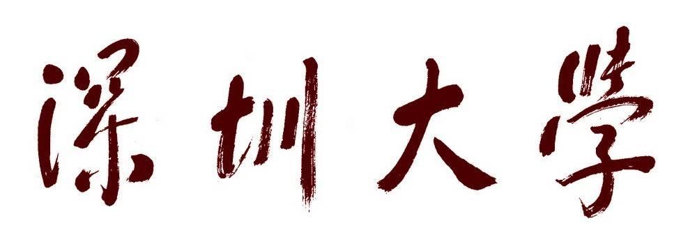 深圳大学西丽校区化学与环境工程学院除湿案例