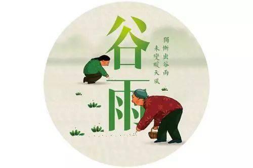 谷雨 养生 做好养肝祛湿防过敏