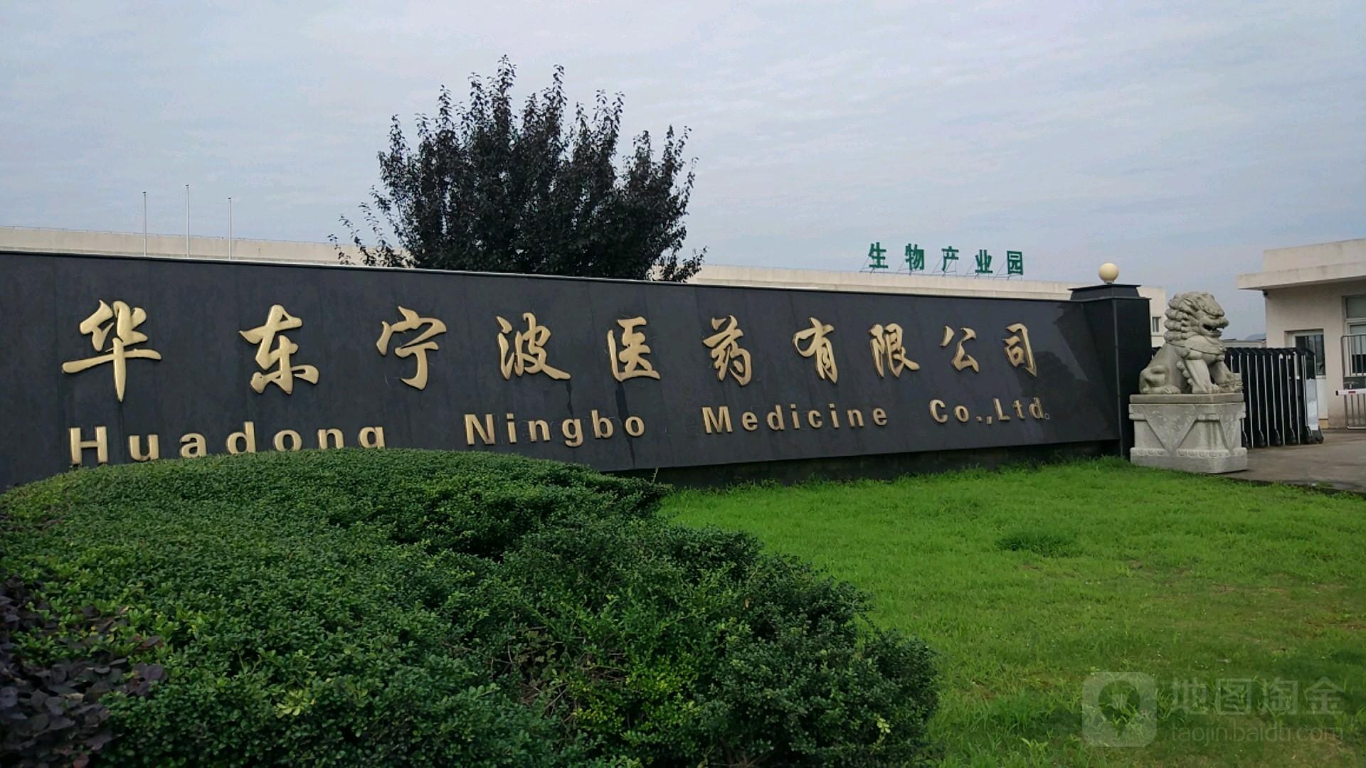 华东宁波医药有限公司除湿案例