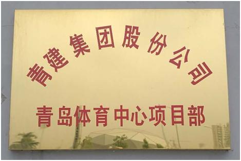 青岛体育中心除湿案例