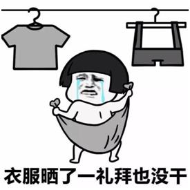 梅雨季衣服为什么会臭?