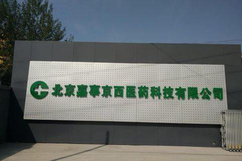 北京嘉事京西医药科技有限公司除湿案例
