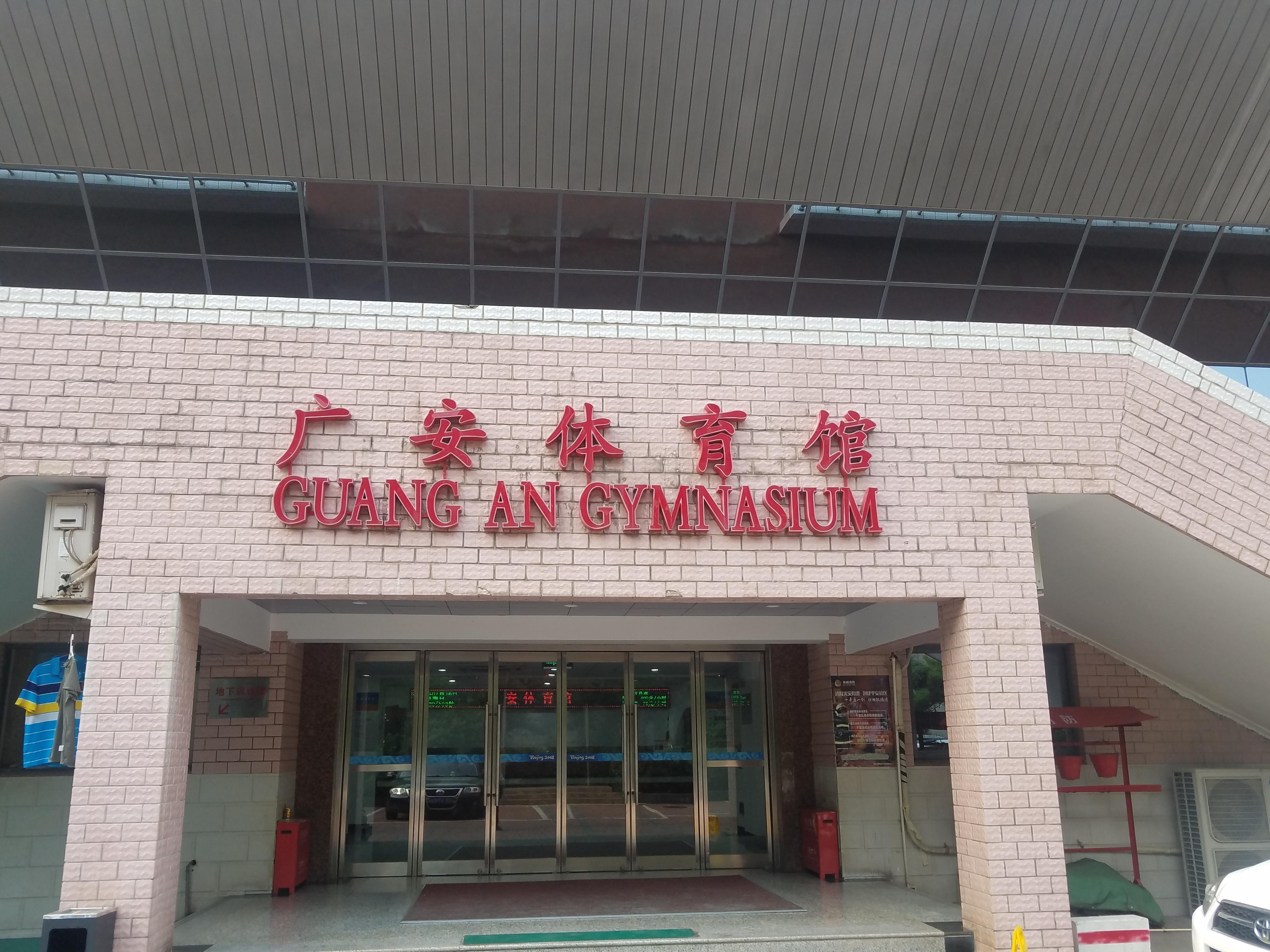 北京广安体育馆除湿案例