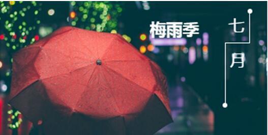 """梅雨季?自有""""没雨计""""!干衣没问题!"""
