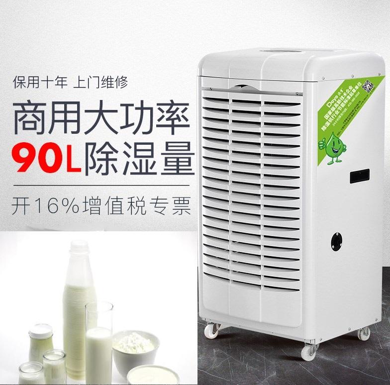 乳制品生产中的湿度控制