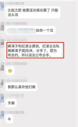 阚清子纪凌尘确认分手:我为你付出的青春那么多年