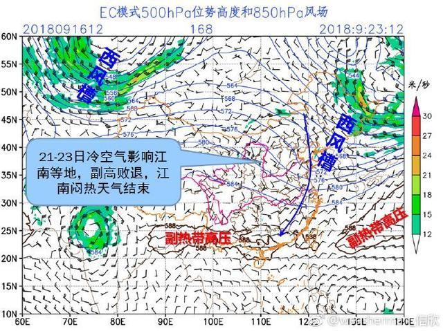 山竹退场 秋老虎迅速霸占华南 24号台风酝酿中