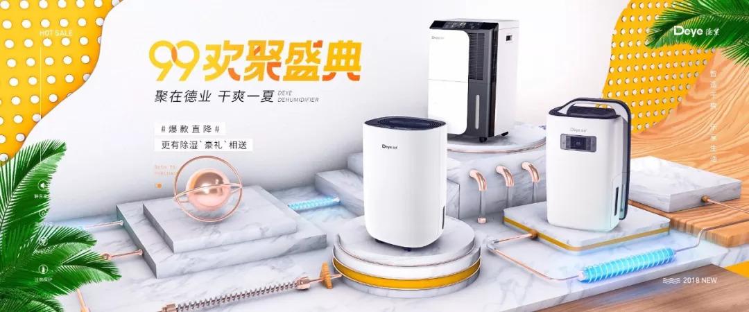 除湿机相比空调哪个耗能更小