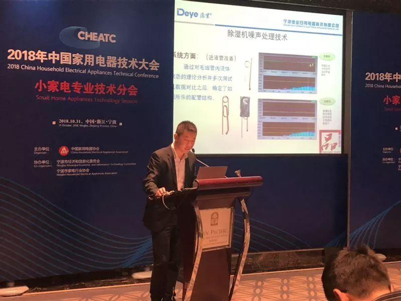 德业亮相2018中国家电技术大会