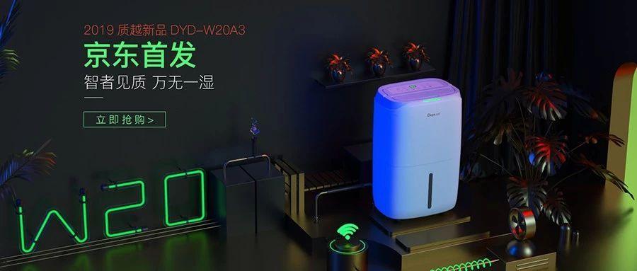瞬吸潮气,智享干爽——德业新款W20A3除湿机上市
