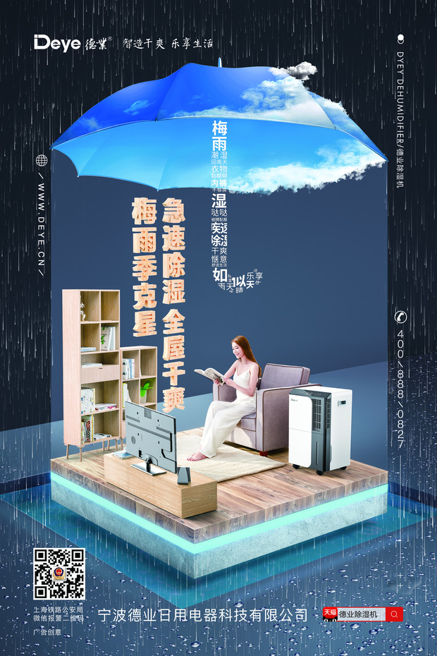 梅雨季如何解决干衣问题?