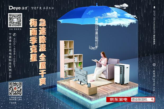 梅雨季防潮技巧Get
